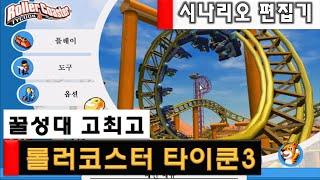 롤러코스터타이쿤3] 시나리오 편집기 / 최고의 공원 준비! RollerCoaster Tycoon3 [고최고]