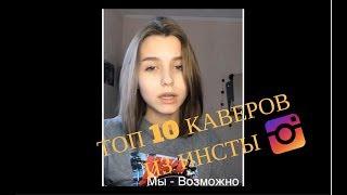 ТОП 10 КАВЕРОВ КРАСАВИЦ ИЗ ИНСТАГРАМА [ч.2]