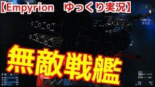 (終)最強の宇宙戦艦の敵蹂躙がヤバくて感動した…【Empyrion -galactic survival‐ゆっくり実況‐】 パート・14