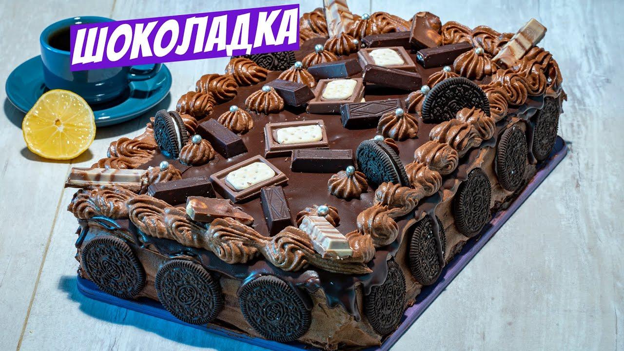 Шоколадный торт на день рождения мальчику простой рецепт своими руками!