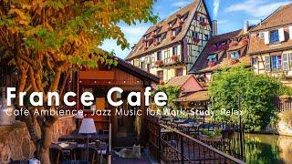 Атмосфера французского кафе, приятное утро с джазом в деревне Кольмар, Маленькая Венеция, Франция