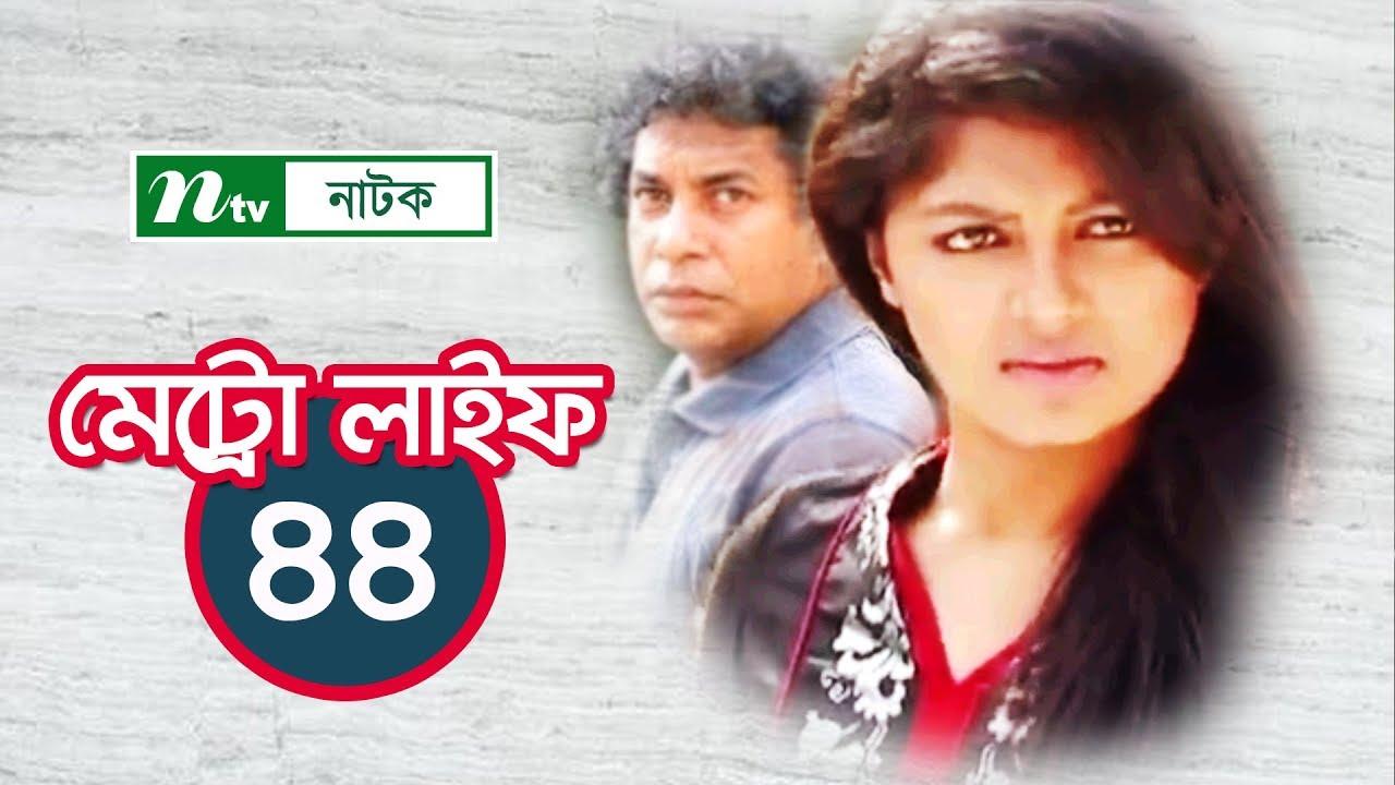 METRO LIFE | মেট্রো লাইফ | EP 44 | Mosharraf Karim | Moushumi | Nisho | Aparna | NTV Drama Serial