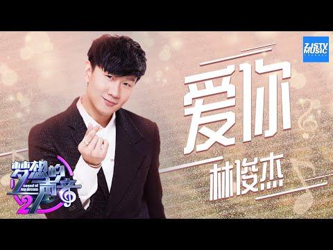 [ CLIP ] 林俊杰《爱你》《梦想的声音2》EP.2 20171103 /浙江卫视官方HD/