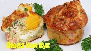 СЫТНЫЙ ЗАВТРАК Сырные маффины кексы с яйцом и ветчиной (идея для завтрака)