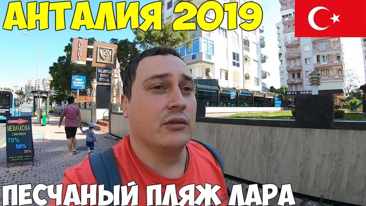 Турция Анталия 2019, Песчаный пляж Лара, низкие цены ...