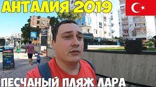 Турция Анталия 2019, Песчаный пляж Лара, низкие цены, океанариум, аквапарк
