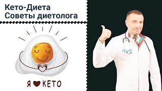 постер к видео Кетогенная диета вопросы и ответы