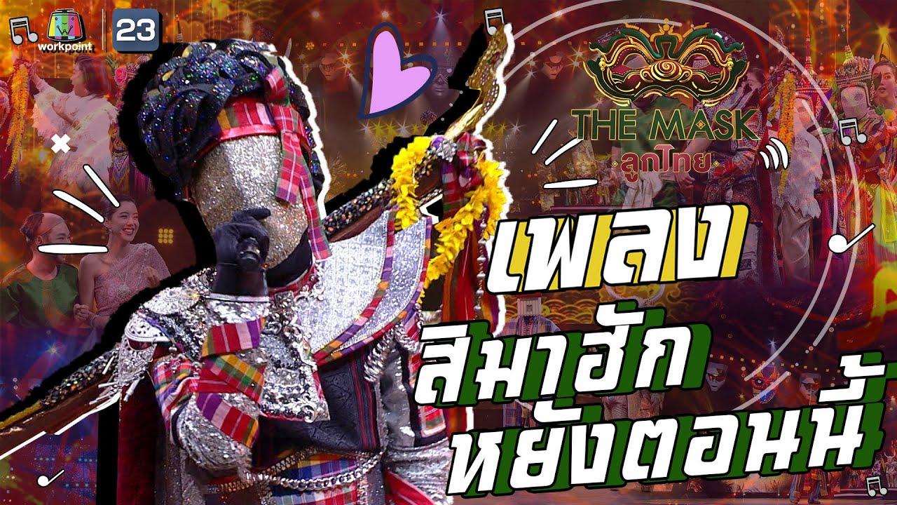 สิมาฮักหยังตอนนี้ - หน้ากากบั้งไฟ   The Mask ลูกไทย