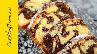 КЕКС МРАМОРНЫЙ Шоколадный - простой рецепт / очень вкусный десерт / как приготовить дома