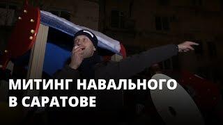 Навальный в Саратове. Полная версия