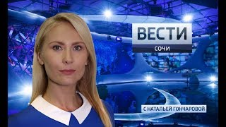 Вести Сочи 17.09.2018 17:40