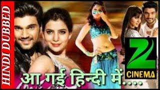 Alludu Seenu (Mard Ka Badla) Hindi Dubbed Full Movie Release Related News