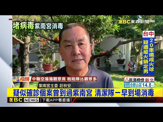 最新》疑似確診個案曾到過紫南宮 清潔隊一早到場消毒 @東森新聞 CH51