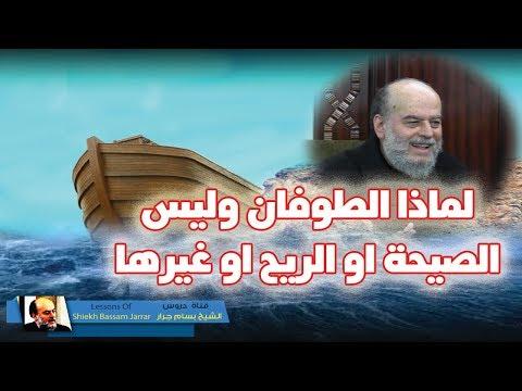 الشيخ #بسام_جرار | طوفان نوح لماذا كان اول عقاب الهي للبشر الطوفان وليس غيره ؟؟؟!!! thumbnail