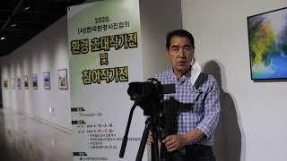 한국환경사진 전시회 (양평군립미술관)