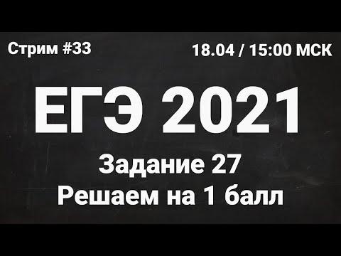 ЕГЭ по информатике 2021.33 Задание 25. Best Practices