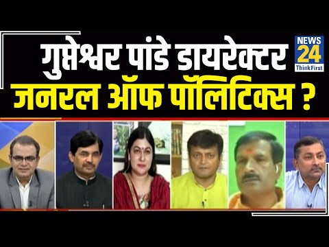 Gupteshwar Pandey- डायरेक्टर जनरल ऑफ पॉलिटिक्स ? Sushant केस Bihar पुलिस ने उठाया या पॉलिटिक्स ने ?