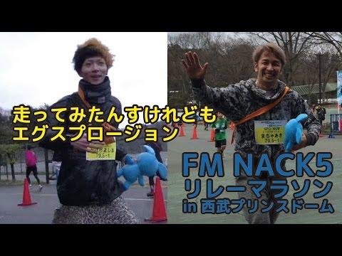 FM NACK5 リレーマラソン in 西武プリンスドーム 【走ってみたんすけれども】 エグスプロージョン