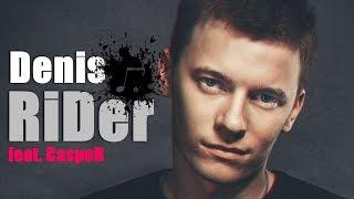 Денис RiDer feat. caspeR - Без тебя ( NEW )