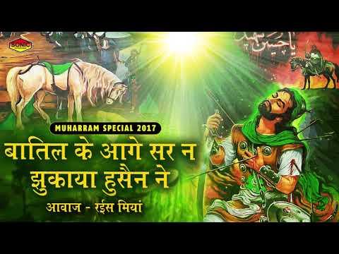 Batil Ke Aage Sir Na Jhukaya Hussain Ne By - Rais Miyan - Muharram Special Song 2017