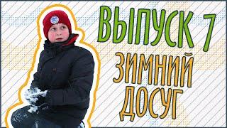 Уроки безопасности №7. Дуэль из снежков, покатушки с горы. О безопасности помни в разгаре игры