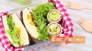 大同玩廚房‧野餐料理好好玩【蛋沙拉火腿三明治】