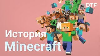 История создания Minecraft. Самая продаваемая игра после тетриса