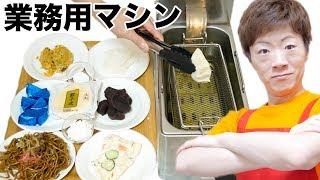 【復活】業務用マシンでトンデモ揚げ餃子作り!!!!!
