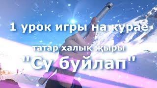 """1 урок игры на татарском курае, """"Су буйлап"""" (татар җыры, татарские песни, музыка) / tatar music"""
