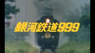 The Galaxy Express 999 Special Opening
