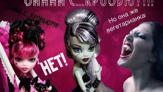 Стоп моушен Монстер Хай. Ванна с...Кровью??!!/Stop Motion Monster High. Bath with...BLOOD??!!