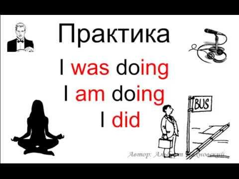 Перевод с русского на английский: I Was Doing / I Am Doing / I Did