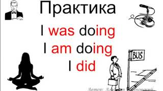 ПРАКТИКА перевода с русского на английский: I was doing / I am doing / I did