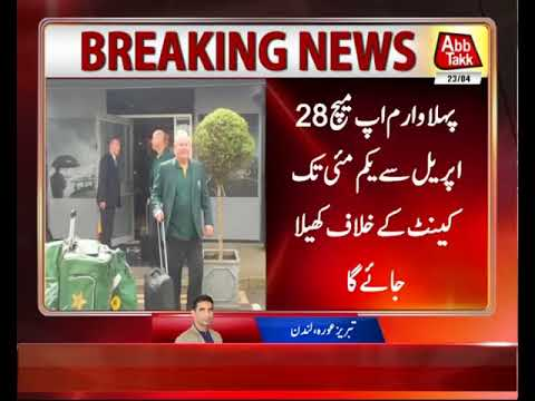 Pakistan Cricket Team Arrives in London for England-Ireland tour