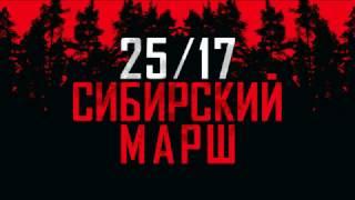 25 17 Сибирский марш Siberian March Russian Rap Rapcore