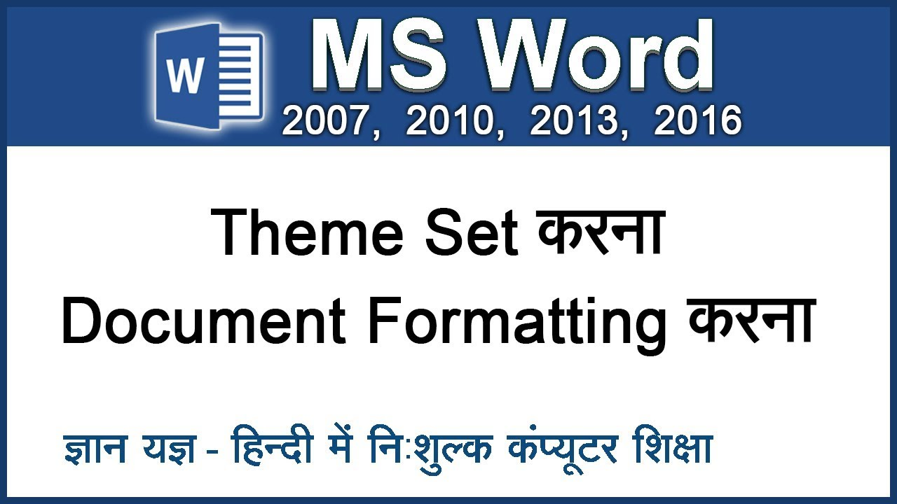 how to set themes document formatting in ms word 2016 2013 2010