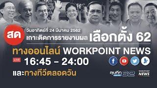 เลือกตั้ง 62 | Live! เกาะติดรายงานผลการเลือกตั้ง 24 มีนาคม 2562 - Workpoint News
