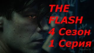 ФЛЭШ 4 СЕЗОН 1 СЕРИЯ (REACTION FLASH)