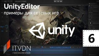 UnityEditor. Примеры для сетевых игр. Урок 6. Управление игроком и RenderCustomGizmo