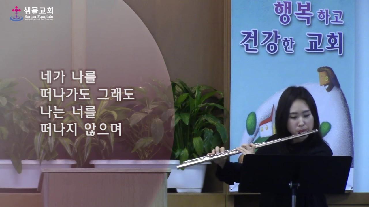 """특 주(Special Play)  Flutist 이문경  LEE MOON KYOUNG""""  """"그래도 ( 박종호 )"""""""