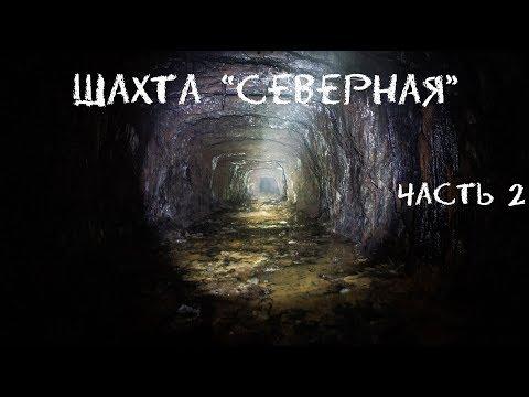 "Шахта ""Северная"". Часть 2  BB "