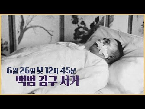 역덕이슈오늘 I 16 1949년 6월 26일, 안두희 백범 김구를 암살하다
