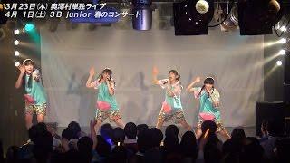 2017年2月17日(金) 原宿アストロホールで行われた奥澤村単独ライブ「奥...
