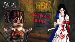 АЛИСА в стране КОШМАРОВ / Alice: Madness Returns #23