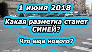 Новая дорожная разметка 1.06.2018