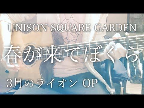 Haru ga kite Bokura - UNISON SQUARE GARDEN [cover / chord / lyrics]
