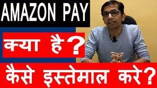 Amazon Ödeme nedir ? Ve kullanmak için nasıl ?