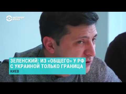 Зеленский: у России с Украиной общее — только граница | НОВОСТИ