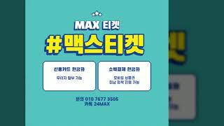 맥스티켓,상품권매입,문화상품권매입 카톡 24max