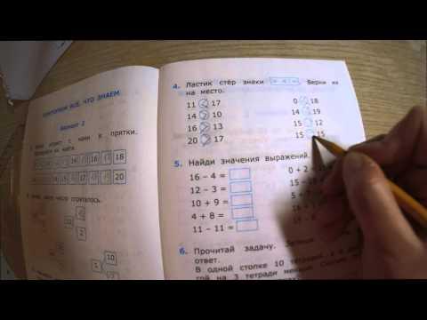 Самостоятельные работы по математике 2 Класс (часть1) вариант 2 (Повторяем то, что знаем)